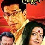 Piyali Munsi Bengali film debut - Rangeen Gudhooli (2008)
