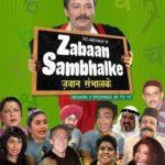 Rajiv Kachroo- Zabaan Sambhal Ke