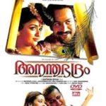 Riya Sen Malayalam film debut - Anandhabhadram (2005)