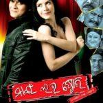 Riya Sen Oriya film debut - My Love Story (2013)