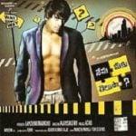 Riya Sen Telugu film debut - Nenu Meeku Telusa...? (2008)