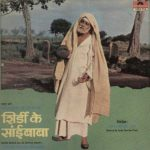 "Sudhir Dalvi as ""Sai Baba"" in the film ""Shirdi Ke Sai Baba"""