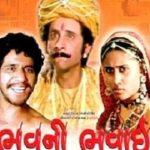 Suhasini Mulay Gujarati film debut - Bhavni Bhavai (1980)