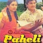Suresh Wadkar debut in Paheli 1977