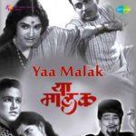 Yaa Malak (1964)