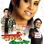 Anita Date Marathi film debut - Sanai Choughade (2008)