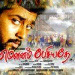 Neha Pendse Tamil film debut - Mounam Pesiyadhe (2002)