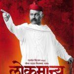 Shweta Mahadik Marathi film debut - Lokmanya: Ek Yugpurush (2015)