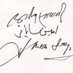 Ameen Sayani's Signature