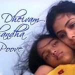 Chinmayi debut song 'Oru Deivam Thantha Poove'