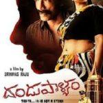 Makarand Deshpande Kannada film debut as an actor - Dandupalya (2012)