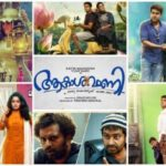 Aakashvani - Malayalam Film