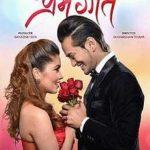 Aaslesha Thakuri- Prem Geet