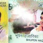 Bhupen Hazarika's Postage Stamps
