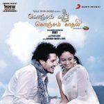 Konjam Koffee Konjam Kaadhal - Tamil Film