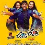 Malavika Avinash Tamil film debut - Jay Jay (2003)