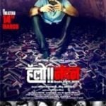 Mrunal Thakur Marathi film debut - Hello Nandan (2014)