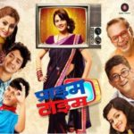 Prime Time - Marathi Film