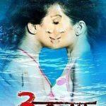 Unnati Davara Bengali film debut - 3 Kanya (2012)