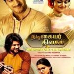 Vijay Deverakonda Tamil film debut - Nadigaiyar Thilagam (2018)