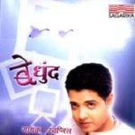 Kavin Dave Marathi film debut - Bedhund (2009)