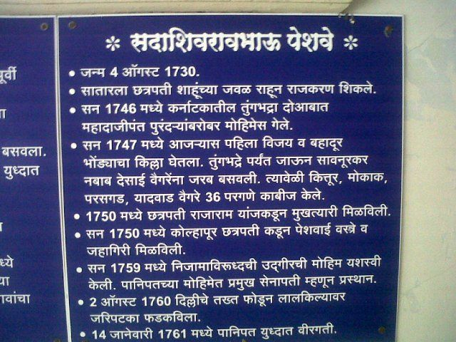Plaque of Sadashivrao Bhau
