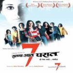 Saatchya Aat Gharat film (2004)