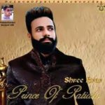 Shree Brar- Prince of Patiala