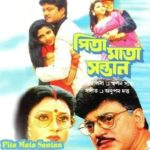 Tina Datta Bengali film debut as a child artist - Pita Mata Santan (1997)