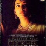 Tina Datta Bengali film debut as an actress - Chokher Bali (2003)