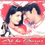 Amrita Rao Bollywood film debut - Ab Ke Baras (2002)