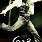 Amrita Rao Telugu film debut - Athidhi (2007)