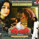 Bariwali (2000)