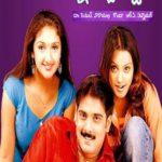 Neha Dhupia Telugu film debut - Ninne Ishtapaddanu (2003)