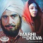 Parkash Gadhu- Marhi Da Deeva