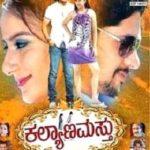 Umesh Jagtap Kannada film debut - Kalyanamasthu (2014)