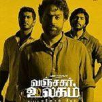 Vishagan Vanangamudi Tamil film debut - Vanjagar Ulagam (2018)