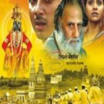 vitthal marathi movie poster