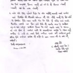 Charan Kaur's apology letter