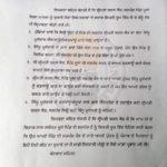 Pandit Rao Dhanevar's complaint