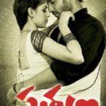 Genelia D'Souza Debut Telugu Film Satyam (2003)