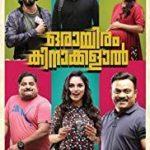 Sakshi made her Malayalam Debut with the film Orayiram Kinakkalal