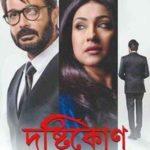 Soham Majumdar Debut Bengali Film Drishtikone