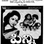 Vijaya Nirmala acted in this film