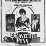 Vijaya Nirmala debuted with the film, Enga Veetu Penn (1965)
