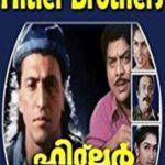 Vanitha Vijayakumar in Hitler Brothers