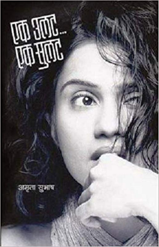 Amruta Subhash's Book Ek Ulat Ek Sulat