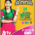 """Gudiya Hamari Sabhi Pe Bhari"" Actors, Cast & Crew: Roles, Salary"