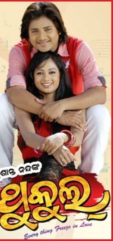 Prakruti Mishra's Movie- Thukul