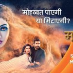 """Manmohini Season 2"" Actors, Cast & Crew: Roles, Salary"